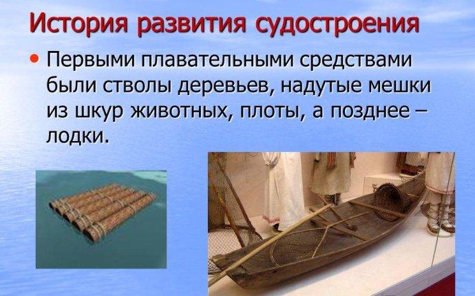 Презентация на тему: Плавание судов. Воздухоплавание.. История