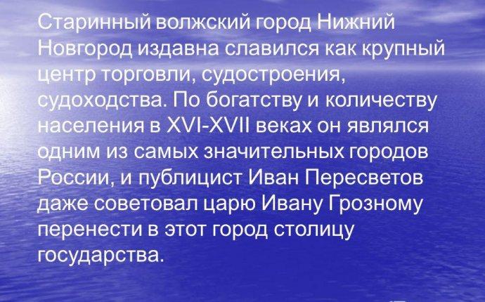 Презентация на тему: Старинный волжский город Нижний Новгород